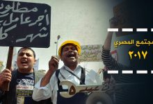 Photo of المجتمع المصري 2017: قضايا العمال