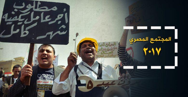 المجتمع المصري 2017: قضايا العمال