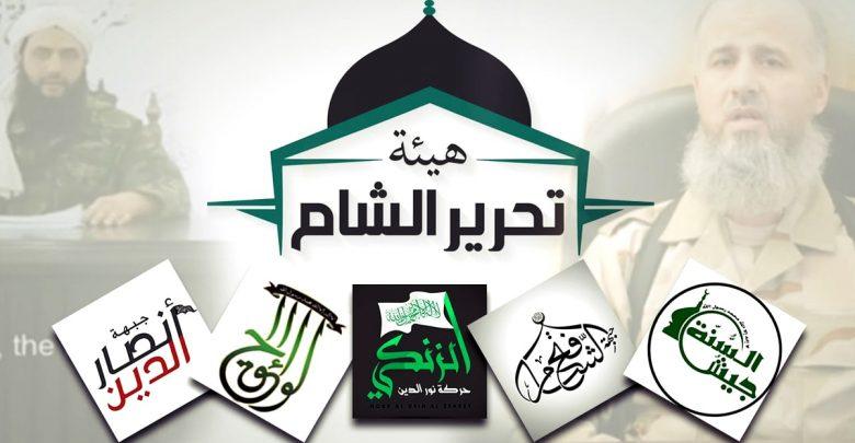 هيئة تحرير الشام: إكراهات الحاضر وخيارات المستقبل - المعهد المصري للدراسات