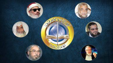 Photo of إنفوجراف الجماعة الإسلامية