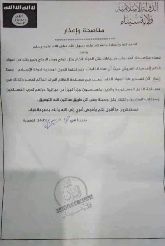 بيان ولاية سيناء