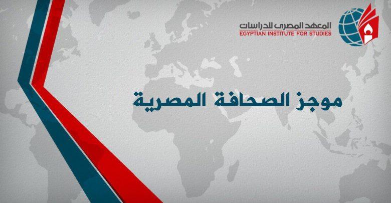 موجز الصحافة المصرية