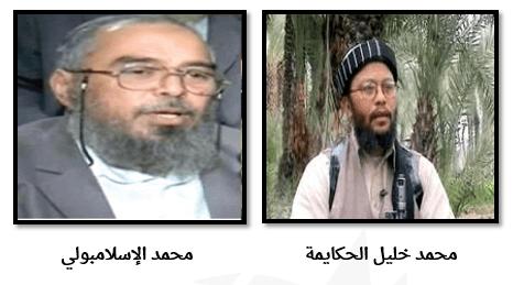 محمد الاسلامبولي - محمد الحكايمة