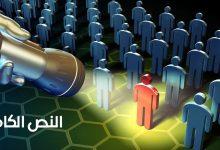 المواطنة في دولة مسلمة: الإشكالات والتحديات النص الكامل
