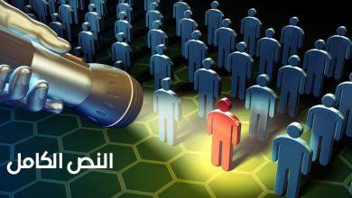 Photo of المواطنة في دولة مسلمة: الإشكالات والتحديات النص الكامل