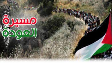 Photo of مسيرة العودة الفلسطينية: الأهداف والاحتمالات