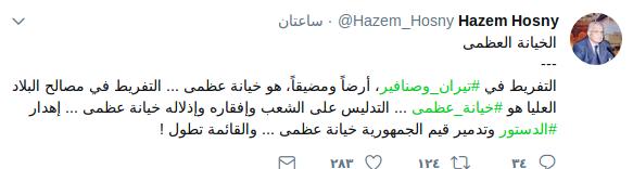 حازم حسني يهاجم السيسي