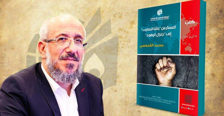 كتاب الثورة 3: العسكر من باشا النصارى إلى جنرال اليهود