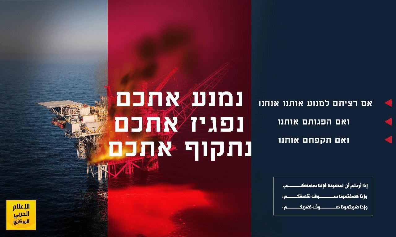 التهديد الصادر عن حزب الله لمنصات التنقيب عن الغاز الإسرائيلية في حوض شرق المتوسط