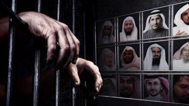 Photo of الاعتقالات التعسفية في المملكة العربية السعودية