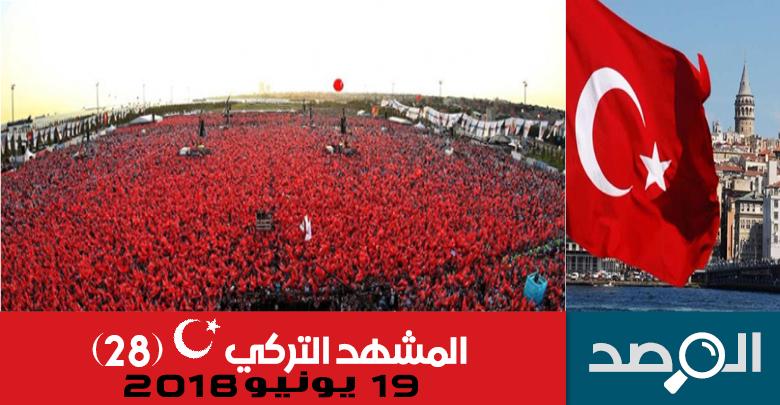 المشهد التركي 19 يونيو 2018