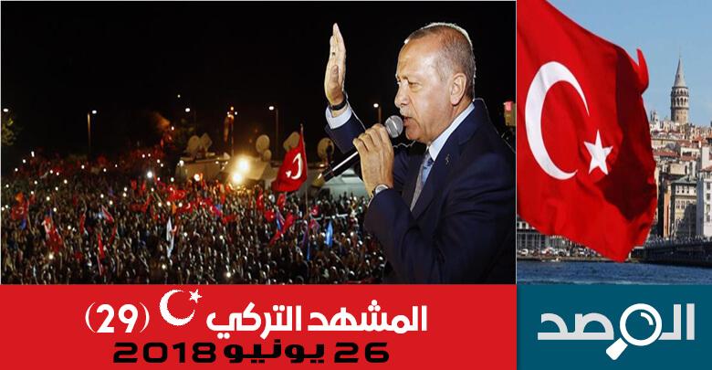 المشهد التركي 26 يونيو 2018