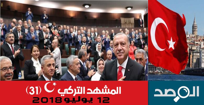 المشهد التركي 12 يوليو 2018