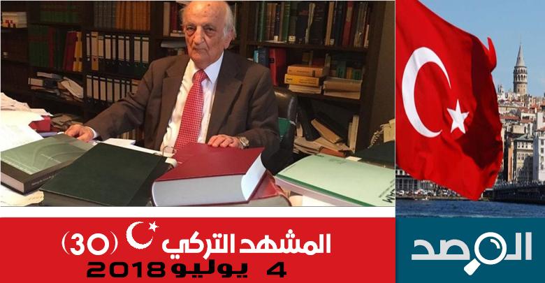 المشهد التركي 4 يوليو 2018
