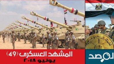 المشهد العسكري - يونيو 2018