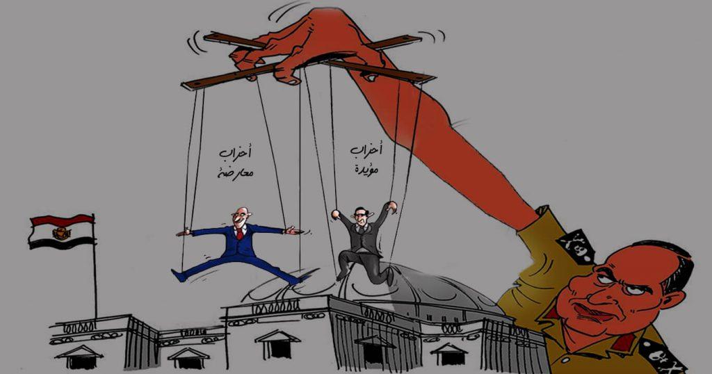 ترسيخ الاستبداد: عسكرة الأحزاب السياسية في مصر