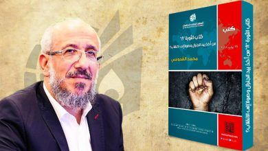 كتاب الثورة 8- من أخذ بيد الجنرال وصولا إلى الانقلاب؟