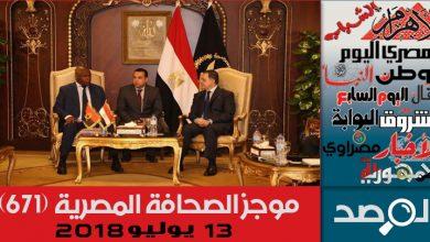 موجز الصحافة المصرية 13-يوليو-2018