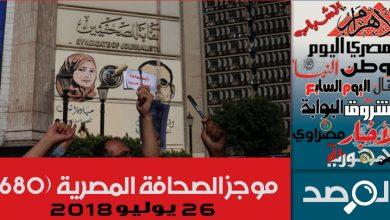 Photo of موجز الصحافة المصرية 26 يوليو 2018