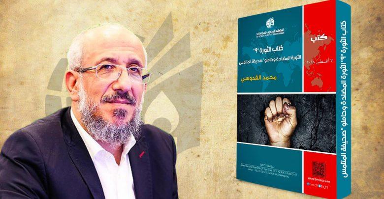 كتاب الثورة 9 الثورة المضادة وحاملو صحيفة المتلمس