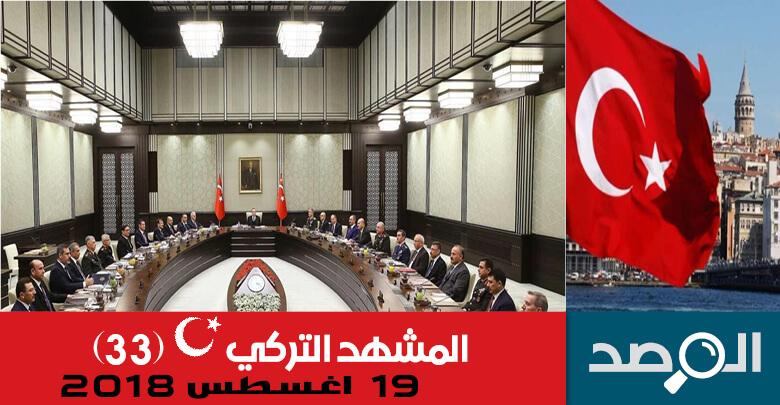 المشهد التركي 1 أغسطس 2018