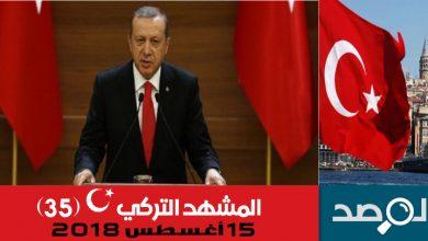 المشهد التركي 15 أغسطس 2018