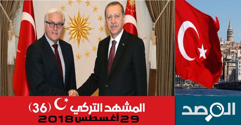 المشهد التركي 29 أغسطس 2018