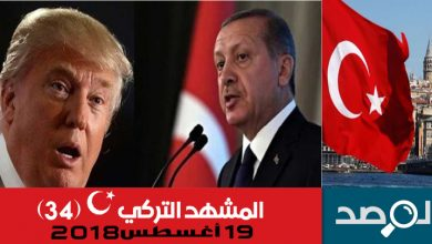 المشهد التركي 9 أغسطس 2018