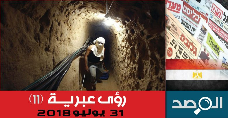 مصر في الإعلام الصهيوني يوليو 2018