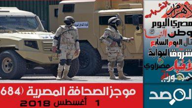 Photo of موجز الصحافة المصرية 1 أغسطس 2018