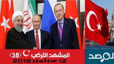 المشهد التركي 12 سبتمبر 2018