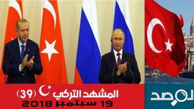 المشهد التركي 19 سبتمبر 2018