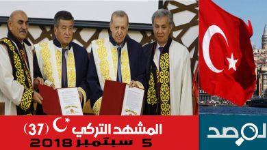المشهد التركي 5 سبتمبر 2018
