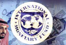 Photo of صندوق النقد والإصلاح المالي في السعودية