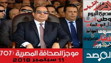 Photo of موجز الصحافة المصرية 11 سبتمبر 2018