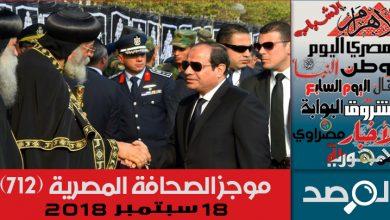 موجز الصحافة المصرية 18 سبتمبر 2018