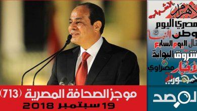 موجز الصحافة المصرية 19 سبتمبر 2018