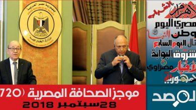 Photo of موجز الصحافة المصرية 28 سبتمبر 2018