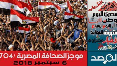 Photo of موجز الصحافة المصرية 6 سبتمبر 2018