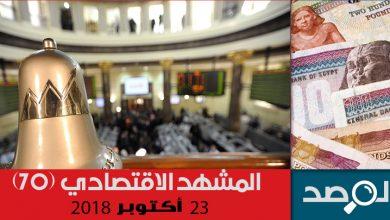 Photo of المشهد الاقتصادي 23 أكتوبر 2018