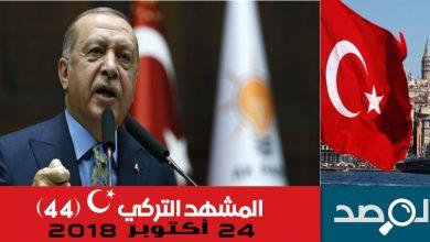 Photo of المشهد التركي 24 أكتوبر 2018
