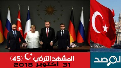 Photo of المشهد التركي 31 أكتوبر 2018