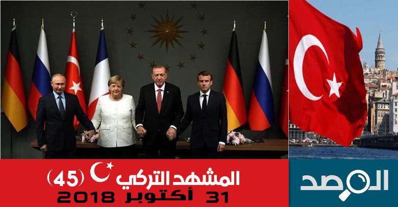 المشهد التركي 31 أكتوبر 2018