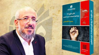كتاب الثورة 11| بنية الثورة المضادة ـ البعد العالمي