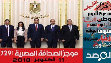 Photo of موجز الصحافة المصرية 11 أكتوبر 2018
