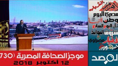 موجز الصحافة المصرية 12 أكتوبر 2018