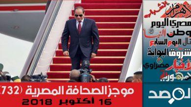 موجز الصحافة المصرية 16 أكتوبر 2018
