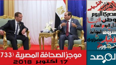 موجز الصحافة المصرية 17 أكتوبر 2018
