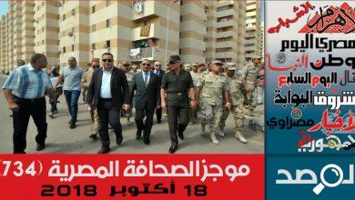 موجز الصحافة المصرية 18 أكتوبر 2018