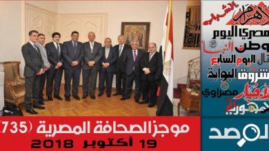 موجز الصحافة المصرية 19 أكتوبر 2018